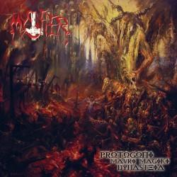 "MYSTIFIER ""Protogoni Mavri Magiki Dynasteia"" LP"
