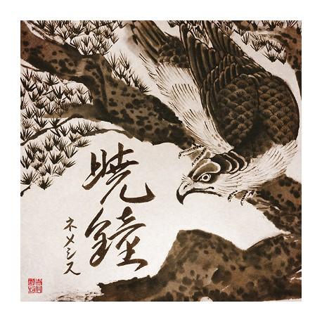 """NEMESIS """"Gyou Shou"""" 7""""EP"""